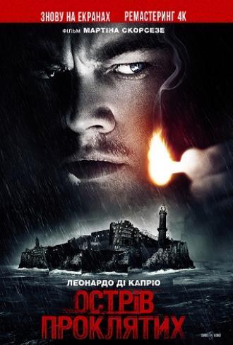 постер Острів проклятих (16+)