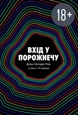 постер Вхід у порожнечу (англійською з укр. субтитрами) (18+)