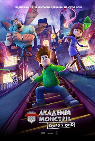 постер Академія монстрів (0+)