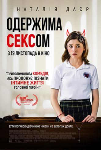 постер  Одержима Сексом (16+)