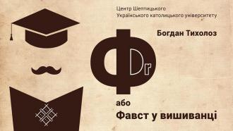 постер Цикл лекцій Богдана Тихолоза про Івана Франка