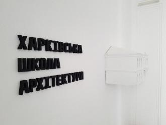 постер Лекція архітектора Олега Дроздова. Презентація освітніх програм Харківської школи архітектури