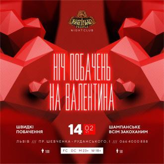 постер Ніч Побачень на Валентина