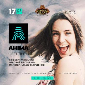 постер Afterparty Жіночого Фестивалю АНІМА