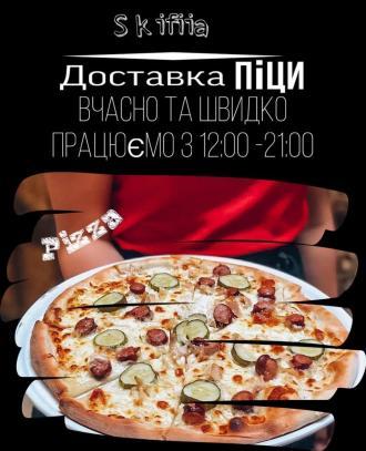 постер Піцерія Скіфія - доставимо піцу швидко та вчасно