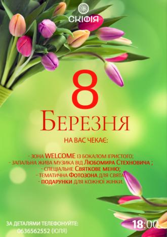 постер Запрошуємо відсвяткувати прихід весни в святковій атмосфері ресторану «Скіфія»