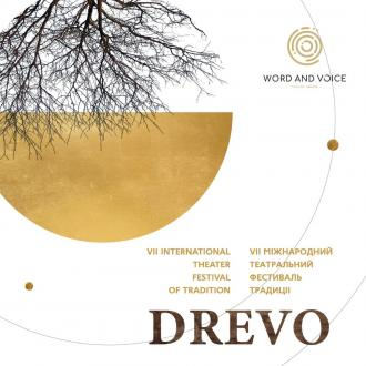 постер Фестиваль ДРЕВО програма на жовтень