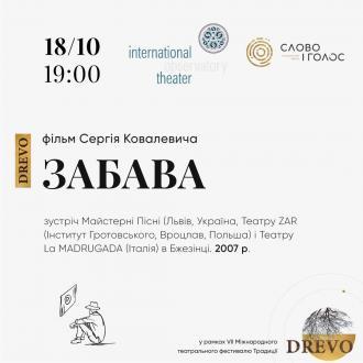 постер У театрі «Слово і голос» покажуть фільми з супроводом режисера Сергія Ковалевича