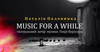 постер  театральний вечір музики Генрі Перселла