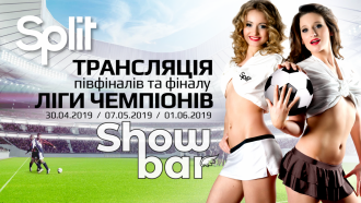 постер Трансляція півфіналів та фіналу Ліги Чемпіонів
