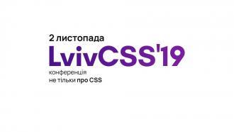 постер LvivCSS'19 — конференція не тільки про CSS