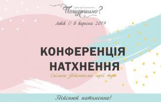 постер Конференція натхнення