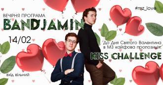 постер День Святого Валентина в MolodoZeleno