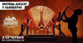 постер Місяць джазу у Львіварні