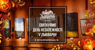 постер Святкуймо День Незалежності у Львіварні!