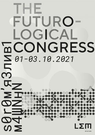 постер The Futurological Congress: Shy Machines