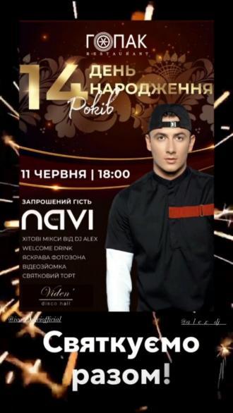 постер Святкуємо 14 років з Іваном Наві!!!