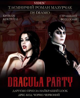 постер Dracula party