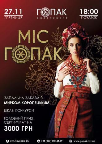 постер Міс Гопак