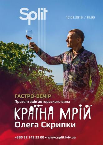 """постер Гастро-вечір. Презентація авторського вина """"Країна мрій"""" Олега Скрипки"""