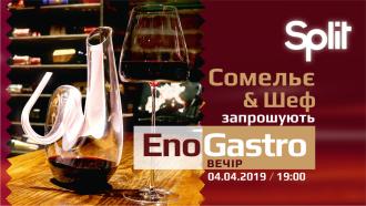 постер EnoGasrto вечір зі Split