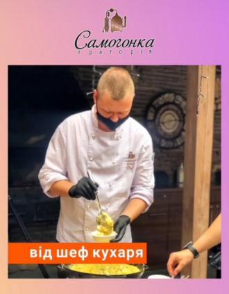 постер Ексклюзивне частування від шеф-кухаря!