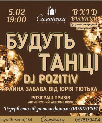 постер ресторан «Самогонка Траторія» запрошує Вас на шалену вечірку, про яку Ви мріяли весь локдаун