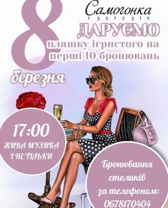 постер Команда ресторану «Самогонка Траторія» запрошує поринути в приємну весняну атмосферу й гучно відсвяткувати 8 березня