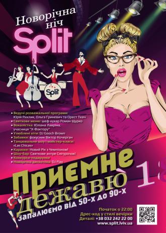 постер Святкування Нового Року-2018 у Split Club Lviv