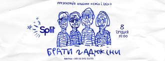 """постер Брати Гадюкіни"""" презентують альбом """"Сміх і Гріх"""""""