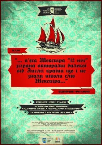 постер …п'єса Шекспіра «12 ніч»