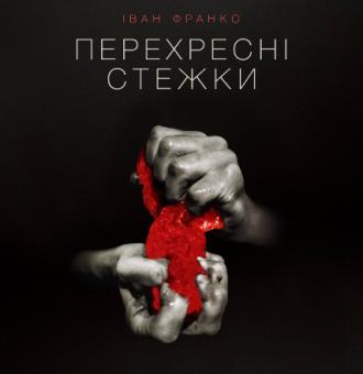 постер Вистава «Перехресні стежки»