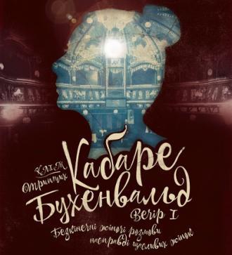 постер «Кабаре Бухенвальд Вечір І»