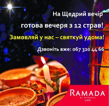 фото Рецепт комфортного Щедрого вечора від ресторану Ramada Lviv!