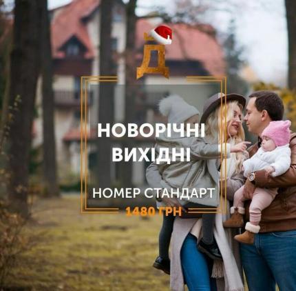 фото Для сімейних новорічних вихідних маємо для Вас гарну пропозицію