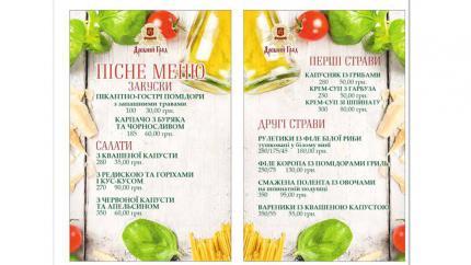 """фото Пісне меню в ресторані """"Хата Воєвода"""""""
