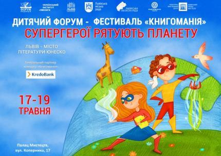 фото Офіційна програма Дитячого форуму - Фестивалю дитячого читання