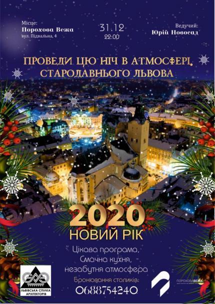 фото Запрошуємо відсвяткувати Новий Рік у серці історичного міста Львова