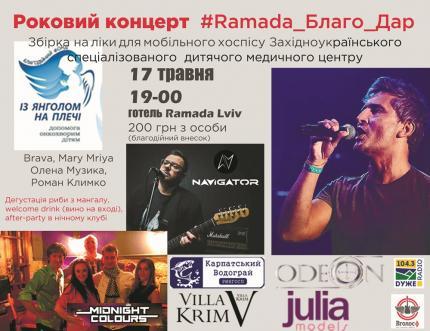 фото Незабутній благодійний роковий концерт #Ramada_Благо_Дар