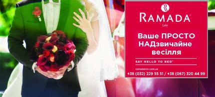 фото Весільна пропозиція  «Ваше ПРОСТО НАДзвичайне весілля» від готелю Ramada Lviv