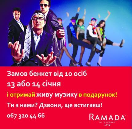 фото Старий новий рік і Василя з Ramada Lviv! Ви з нами?