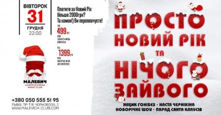 фото Просто Новий Рік І Нічого Зайвого в Malevich Night Club