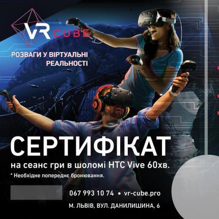 фото Замовляйте подарункові сертифікати на VR