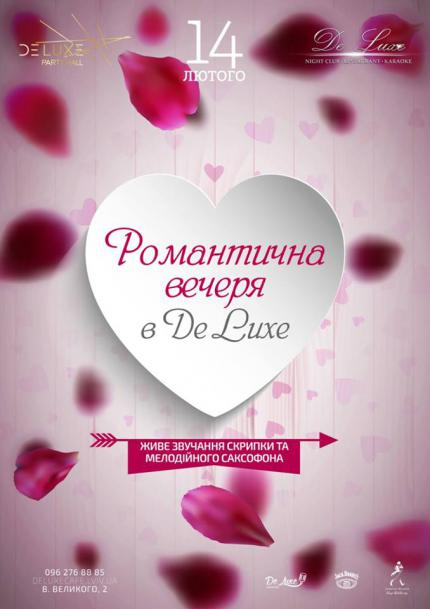 фото Проведи День Св. Валентина у De Luxe!