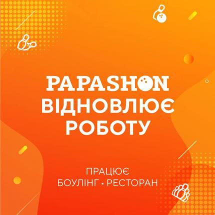 фото Ми знову разом! PAPASHON у Львові відновлює роботу з 25-го липня