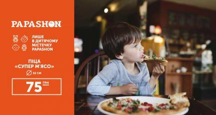 """фото Улюблена піца """"Супер м'ясо"""" - лише 75 грн !!!"""