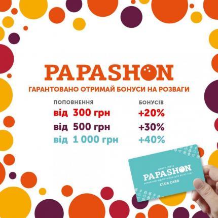фото Ви готові драйвувати із додатковими бонусами у Papashon?