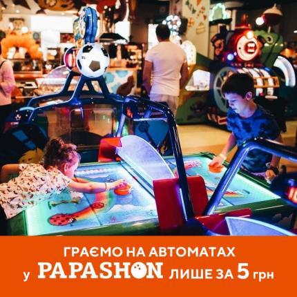 фото  Супер-акція у Papashon при замовленні дитячого Дня Народження!