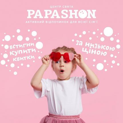 фото Гаряча пропозиція від Papashon Lviv