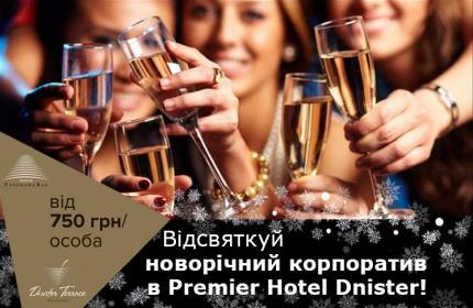 фото Новорічний корпоратив у Premier Hotel Dnister!